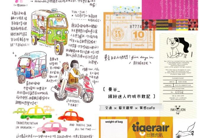 [曼谷] 繽紛迷人的城市散記—交通 x 藝文觀察 x 質感Cafe