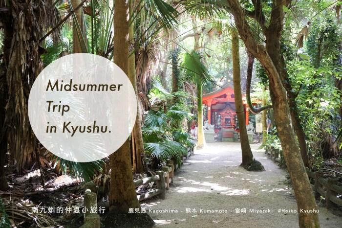 [南九州] 日本南島的仲夏小旅行:鹿兒島、熊本、宮崎—行程篇(下)