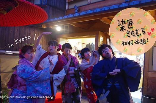 [京都] 期待已久的優雅(?)和服體驗—染匠きたむら!
