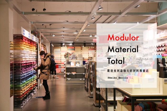 [柏林] 文具控、設計師與藝術家的創作天堂!史上最強的材料專賣店 Modulor Material Total