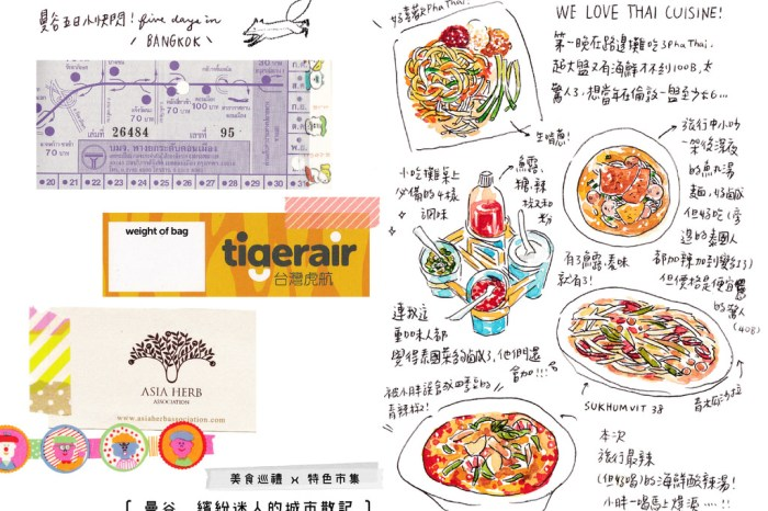 [曼谷] 繽紛迷人的城市散記—美食巡禮 x 特色市集 x 住宿分享