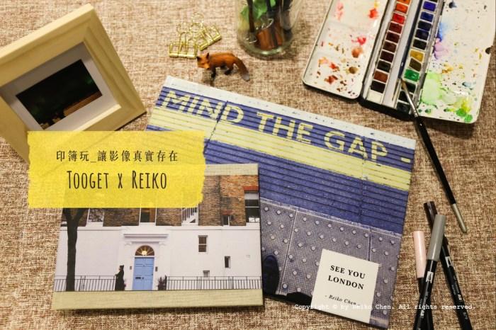 把旅行與生活的美好回憶印成相片書,印簿玩Tooget x Reiko