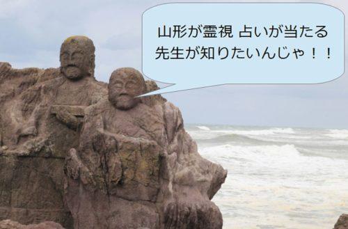 山形で霊視が当たる先生が知りたい十六羅漢岩