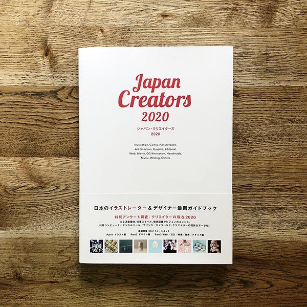 JAPAN CREATORS 2020 イラスト 女性 ファッション 広告 web  イラストレーター イラストレーション おしゃれ  anthurium illustration fashionillustration woman illustrator イラストレーターreism・i(リズム)