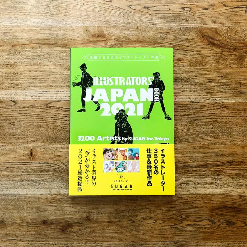 活躍する日本のイラストレーター年鑑2021 掲載実績媒体 シュガーイラストレーターズクラブ イラスト 女性 ファッション 広告 web  美容  イラストレーター イラストレーション おしゃれ adobefresco illustration fashionillustration woman illustrator イラストレーターreism・i(リズム)