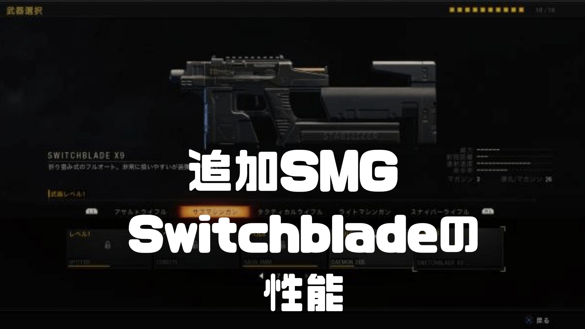 【BO4】アタッチメントが強力 Switchbladeの性能