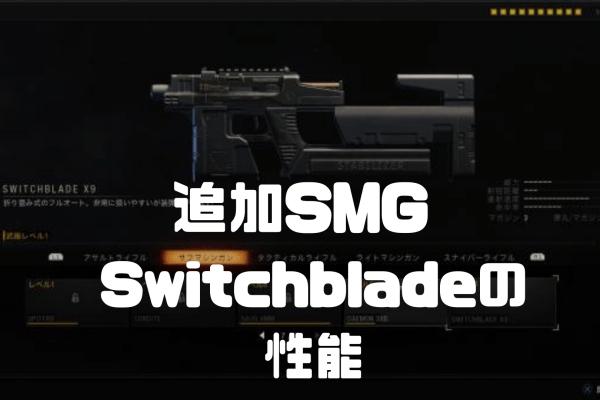 【BO4】MODで最強の銃へ SWORDFISHの性能
