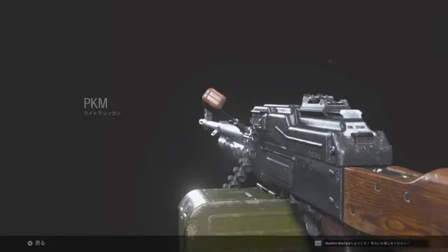 【CoD:MW】PKMの性能 火力と装弾数に優れたLMG