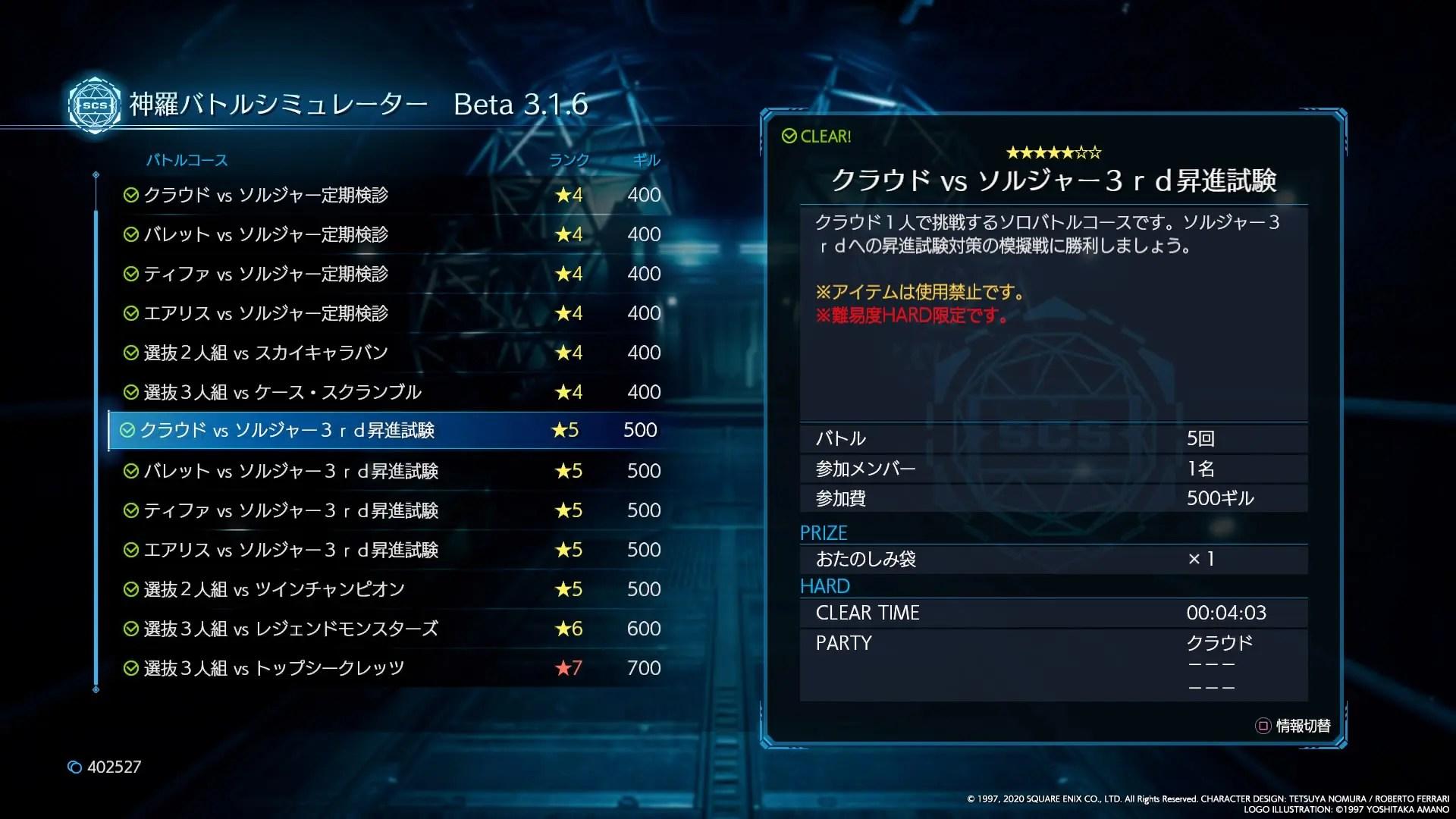 【FF7R】ソルジャー3rd昇進試験~攻略【バトルシュミレーター】