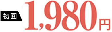 初回限定価格1980円