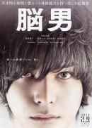 [Japanese Cinema] The Brain Man