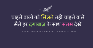 heart touching shayari in hindi 2 lines