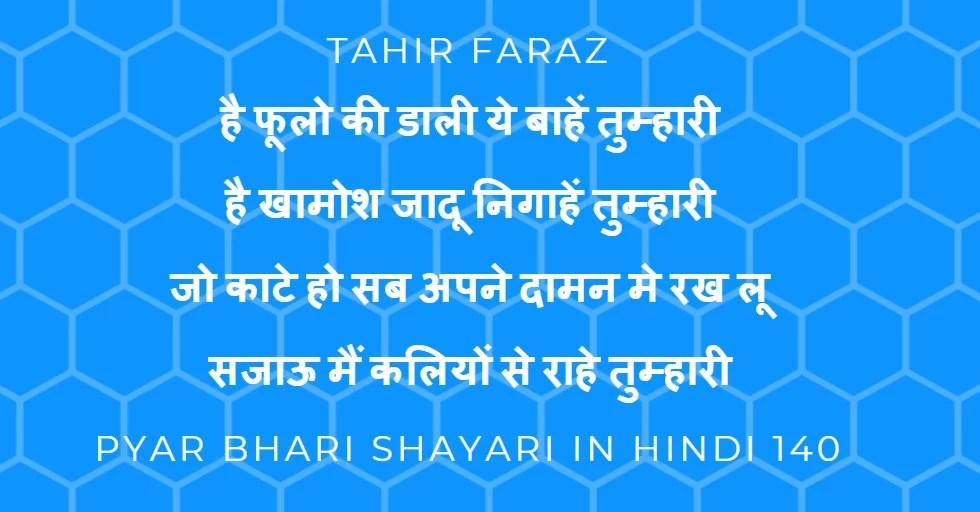 pyar bhari shayari in hindi 140