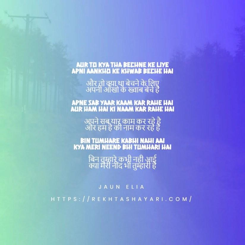 Jaun Elia Poetry 3