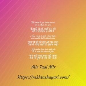 Mir Taqi Mir selected poetry in Urdu 3