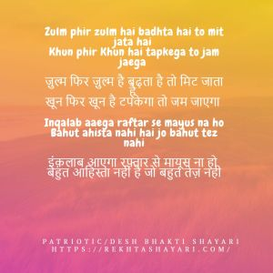 Desh Bhakti Shayari 10