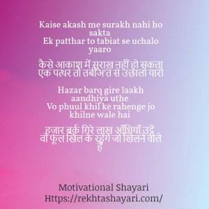 Motivational Shayari in Hindi for Students 11