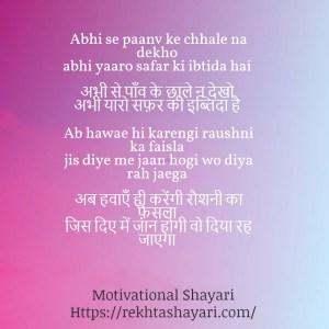 Motivational Shayari in Hindi for Students 14