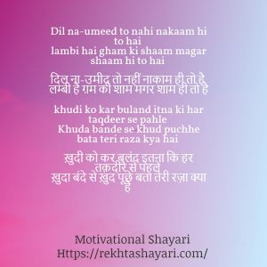 Motivational Shayari in Hindi for Students 2