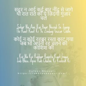 gulzar shayari in hindi 19