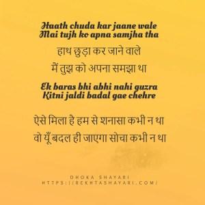 Shayari on Dhoka 3