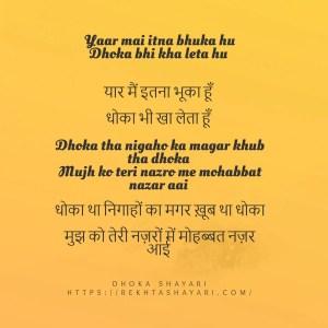 Shayari on Dhoka 4