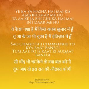 intezaar shayari in hindi 6