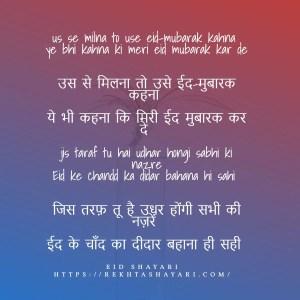 eid mubarak shayari in hindi 3