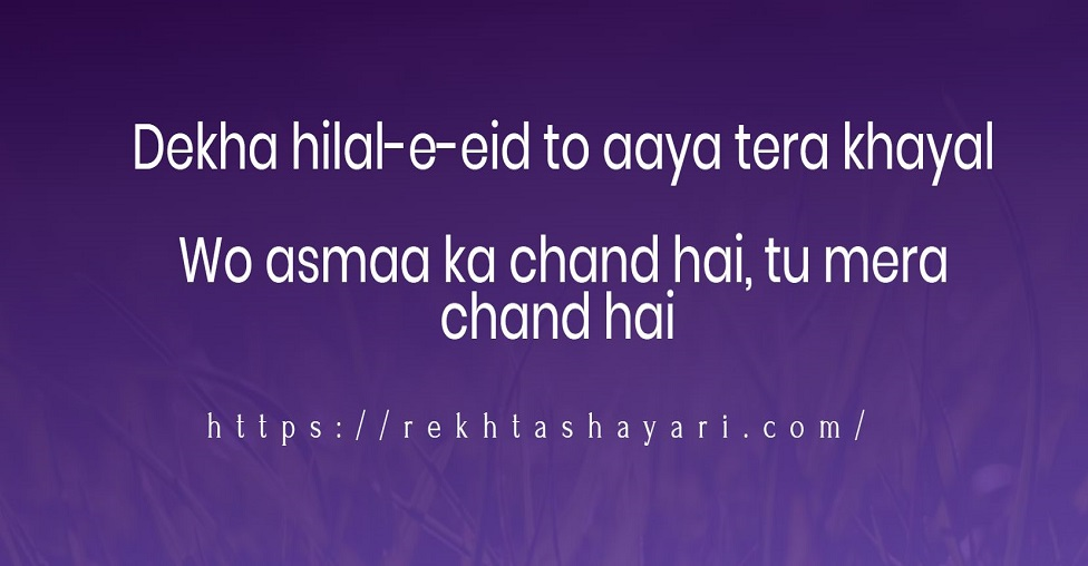 eid_mubarak_shayari_in_hindi