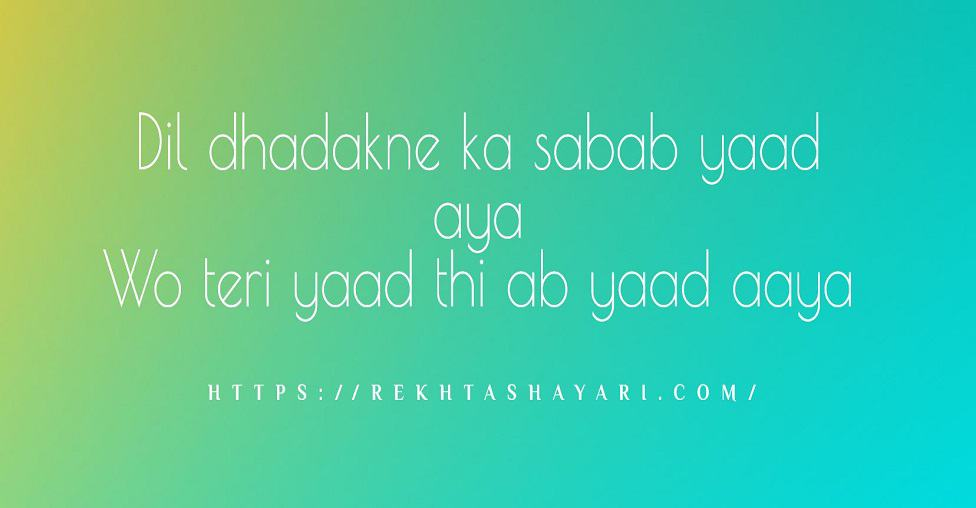 Heart Touching Love Shayari For Girlfriend