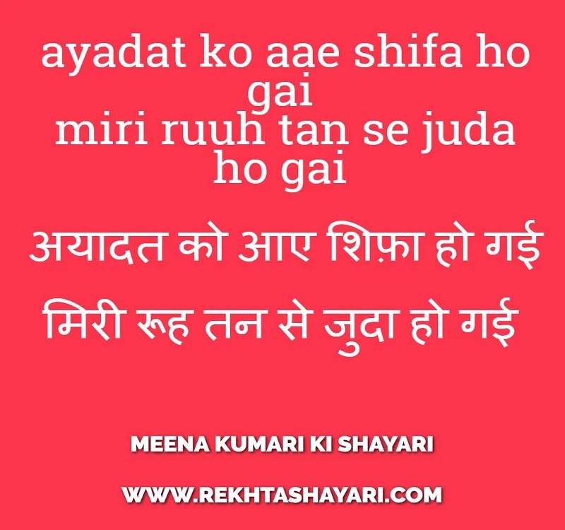 Meena Kumari Ki Shayari 2