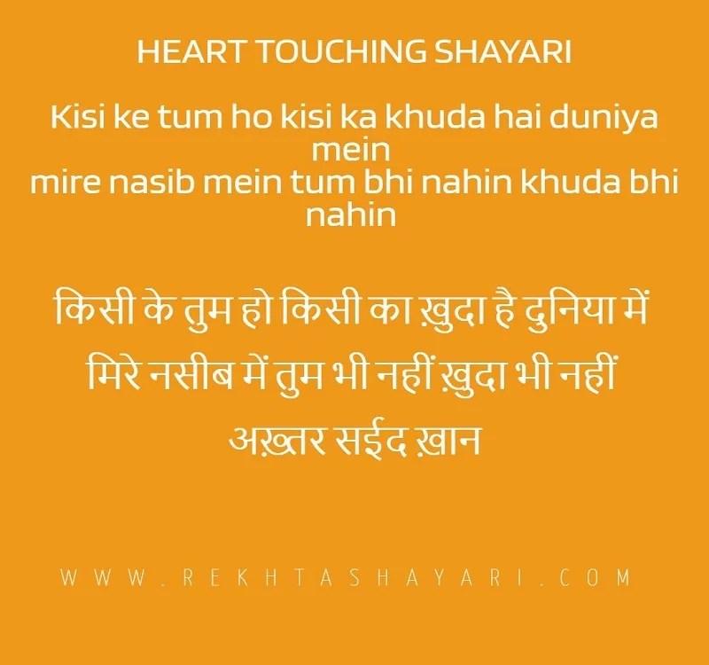 heart_touching_shayari_5