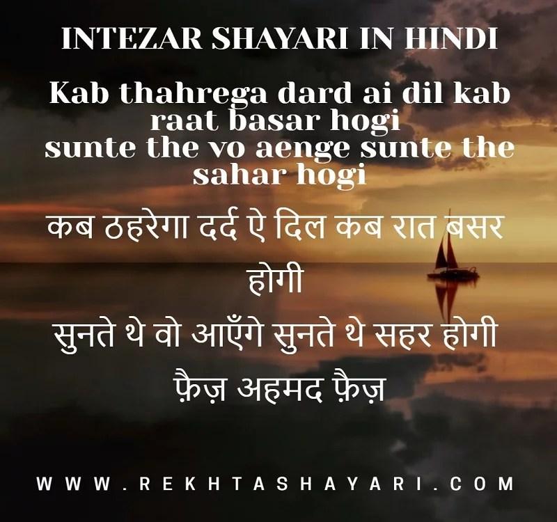 intezar_shayari_in_hindi_3