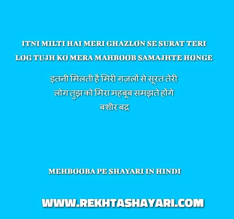 mehbooba pe shayari in hindi 3