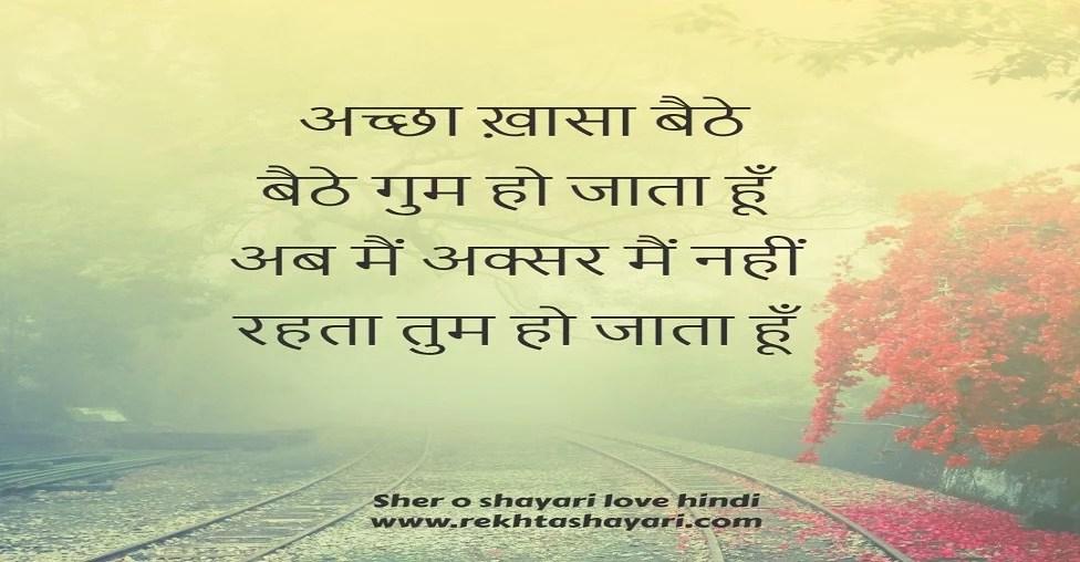 shero_shayari_love_hindi