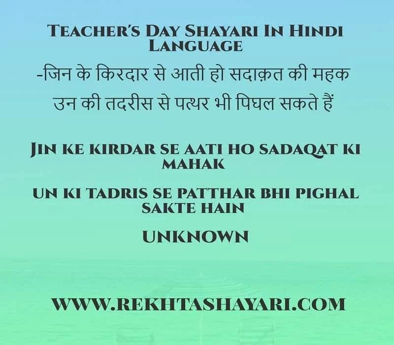 teacher's_day_shayari_in_hindi_language_1