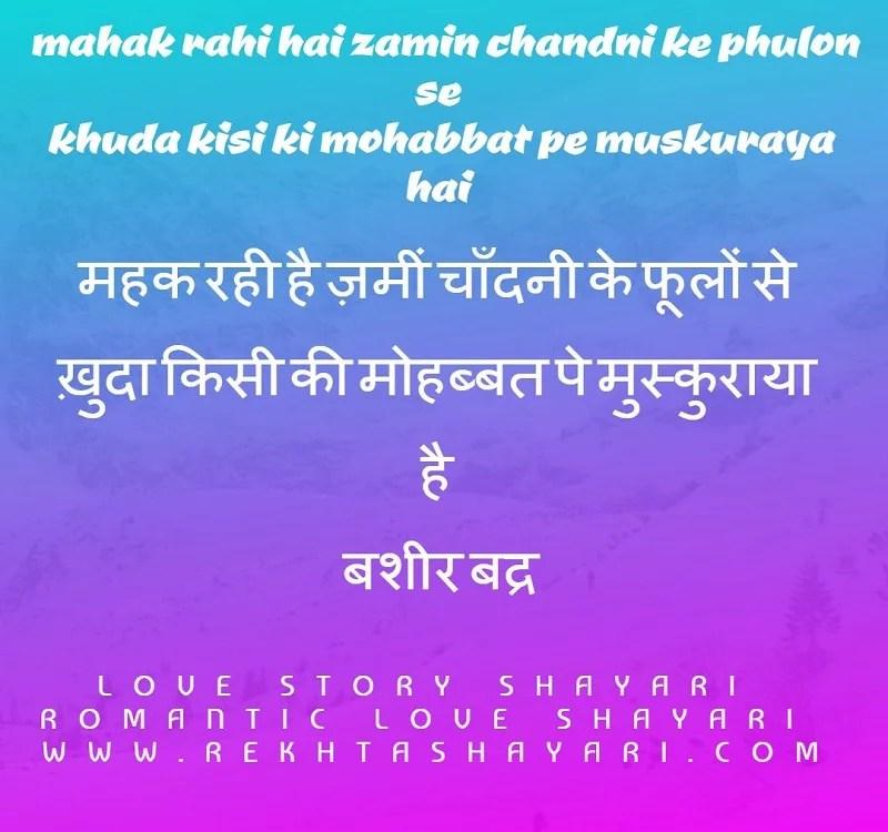 love_story_shayari 2