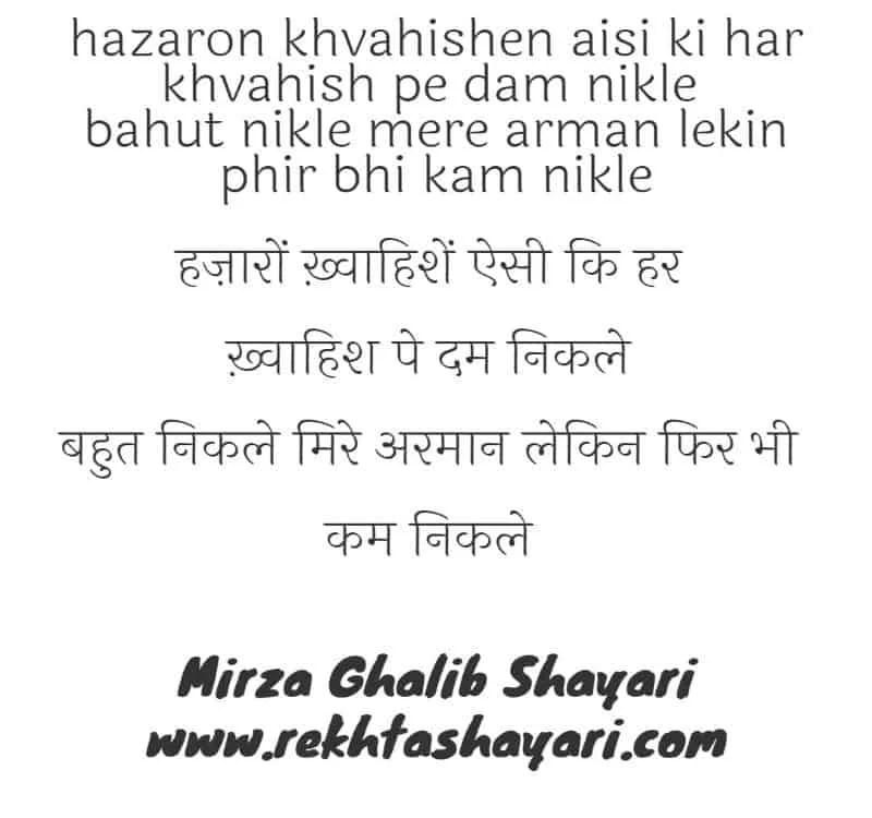 mirza_ghalib_shayari_3