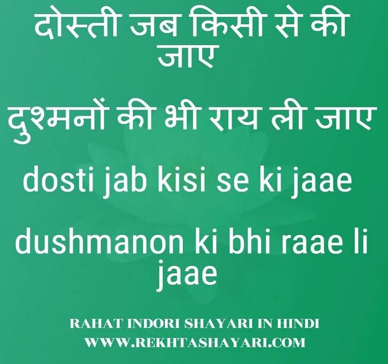 rahat_indori_shayari_in_hindi_2