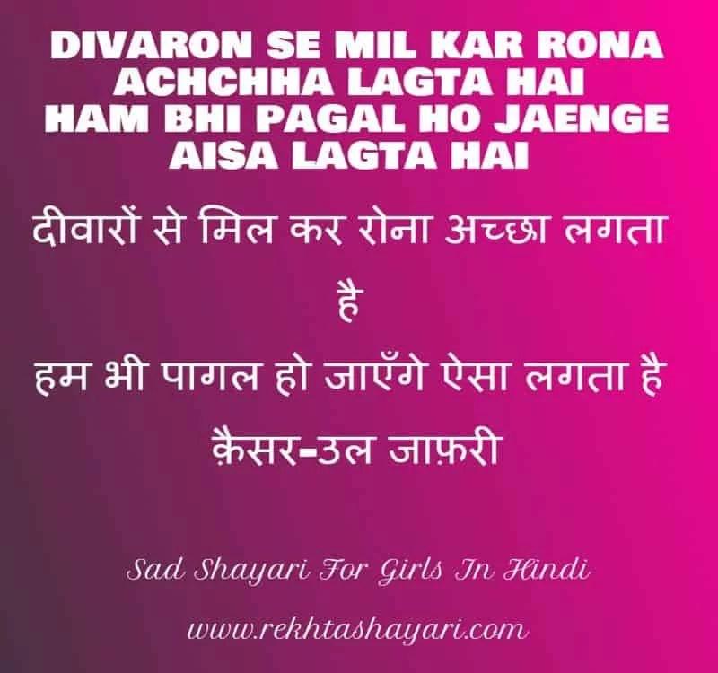 sad_shayari_for_girls_in_hindi_1