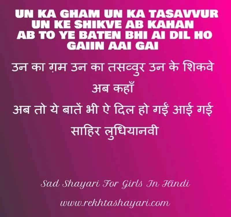 sad_shayari_for_girls_in_hindi_3