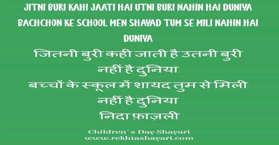 children's day shayari