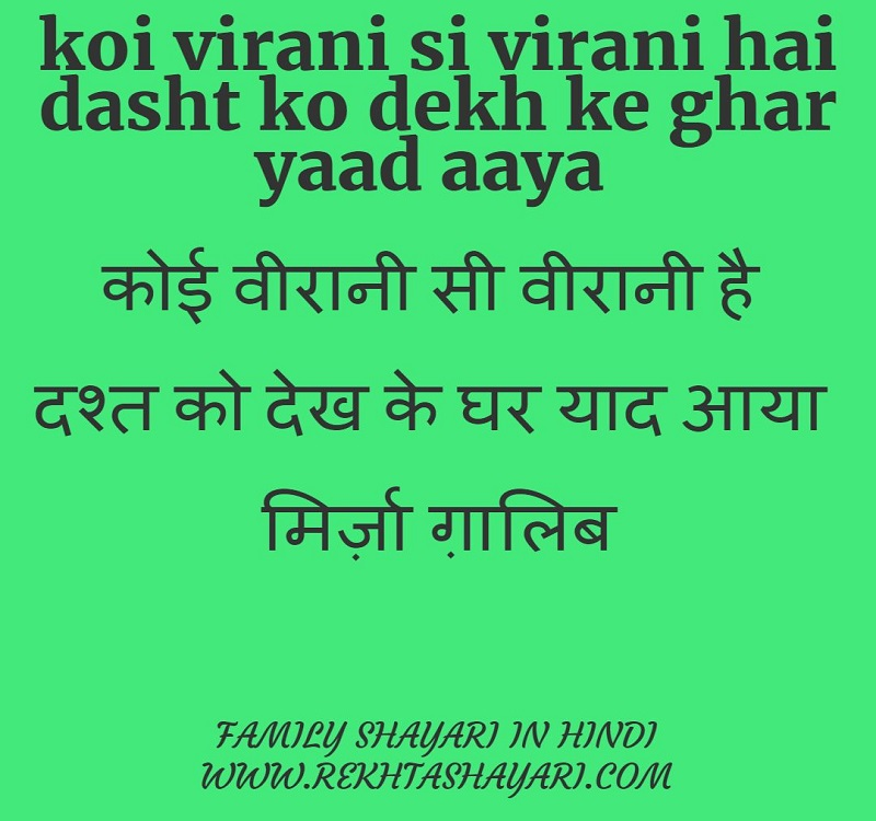 family_shayari_in_hindi_3