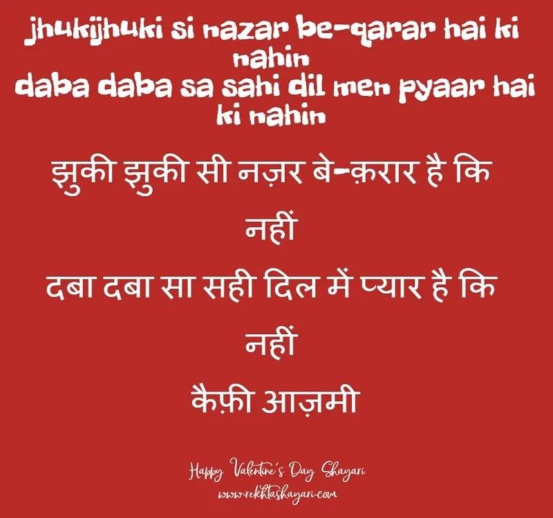 happy_valentine_s_day_shayari_4