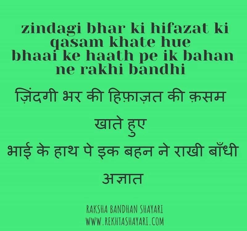 raksha_bandhan_shayari_2