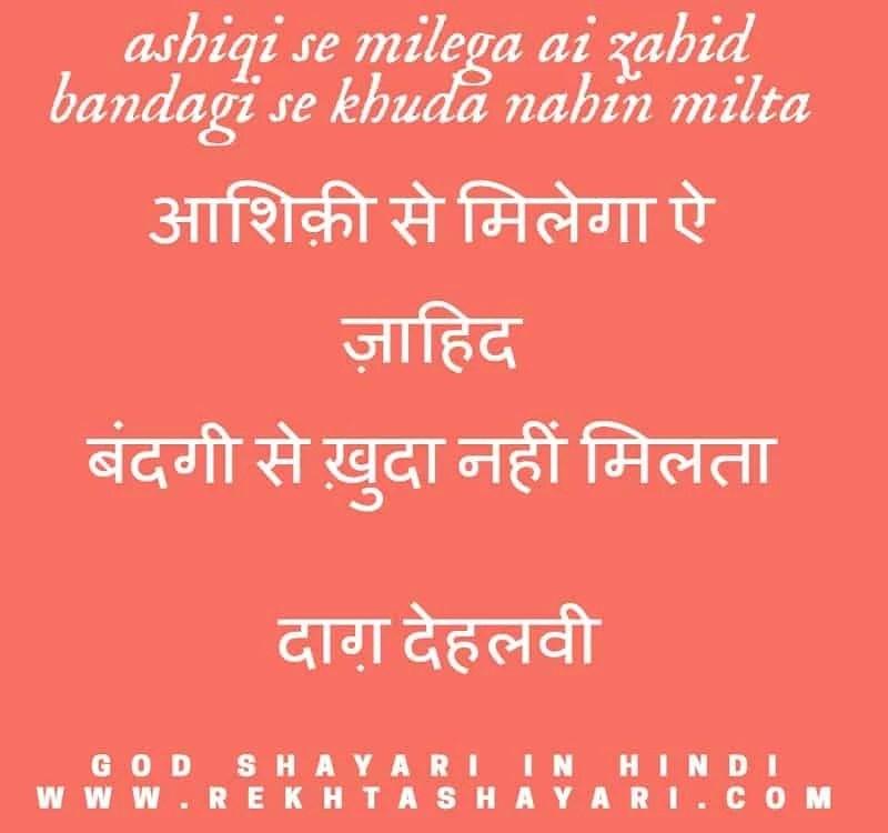 _god_shayari_in_hindi_1