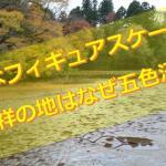 日本フィギュアスケート発祥の地はなぜ五色沼(仙台城三の丸)か?