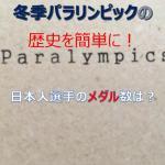 冬季パラリンピックの歴史を簡単に!日本人選手のメダル数は?