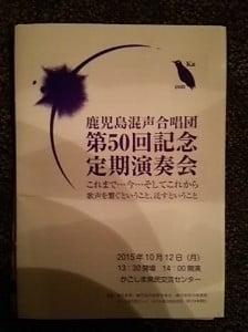 鹿児島混声合唱団第50回記念定期演奏会パンフレットの写真