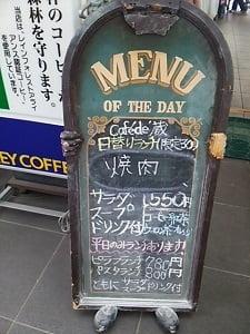 日替わりランチ等のランチメニューが書いてある立て看板
